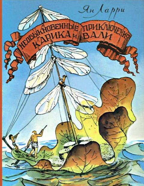 Необыкновенные приключения Карика и Вали — фото, картинка