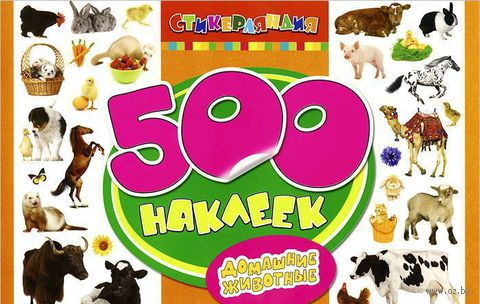 Домашние животные. 500 наклеек