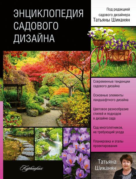 Энциклопедия садового дизайна. Мередит Киртон
