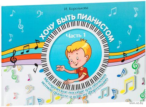 Хочу быть пианистом. Методическое пособие для обучения нотной грамоте и игре на фортепиано. Часть 1 — фото, картинка