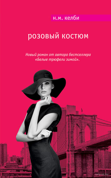 Розовый костюм. Н. Келби