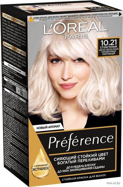 """Краска для волос """"Preference"""" (тон: 10.21, светло-русый перламутровый осветляющий) — фото, картинка"""
