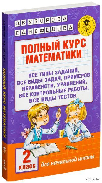 Полный курс математики. 2 класс. Ольга Узорова, Елена Нефедова