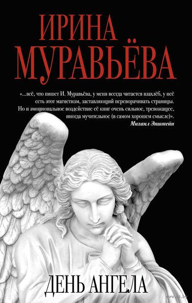 День ангела. Ирина Муравьева