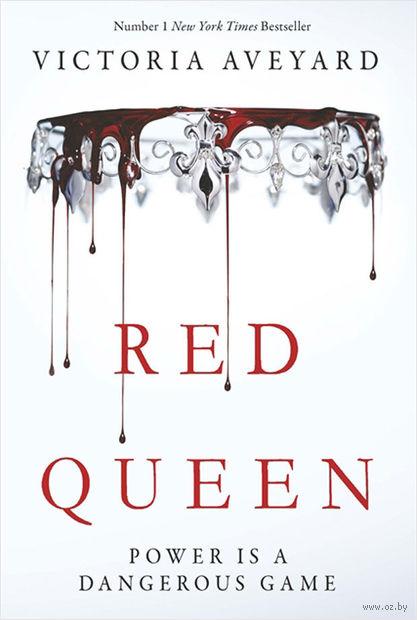 Red Queen. Виктория Авеярд