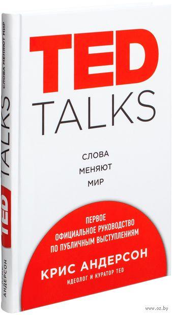 TED TALKS Слова меняют мир. Первое официальное руководство по публичным выступлениям — фото, картинка