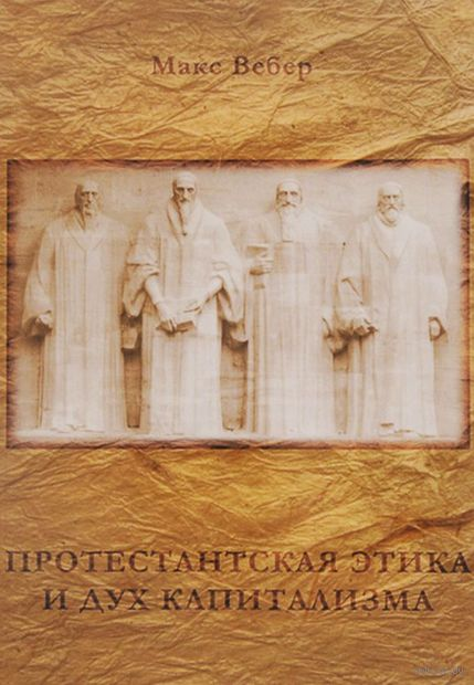Протестантская этика и дух капитализма. Макс Вебер