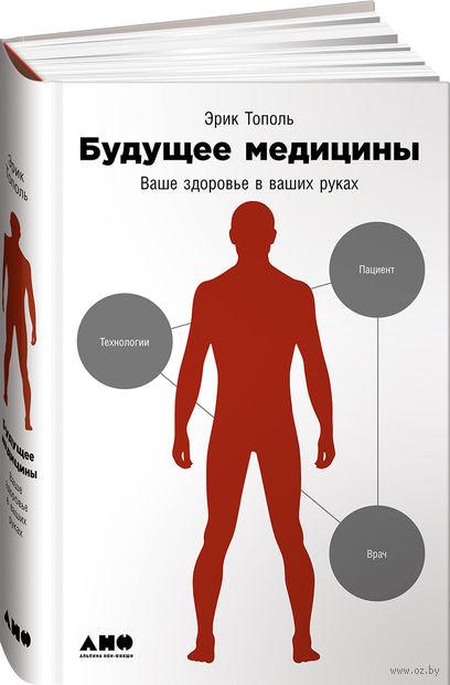 Будущее медицины. Ваше здоровье в ваших руках. Э. Тополь