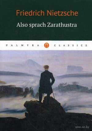 Also sprach Zarathustra — фото, картинка