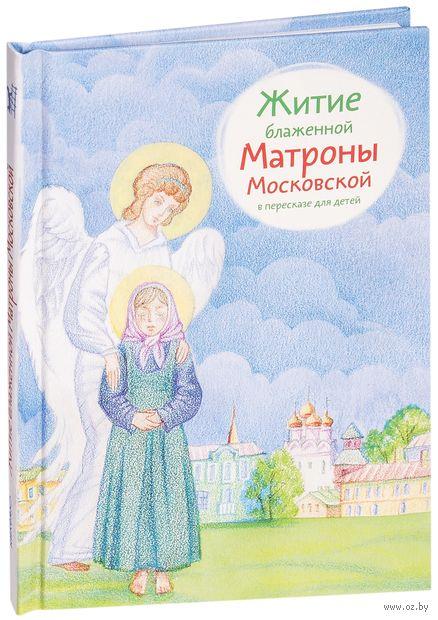 Житие блаженной Матроны Московской в пересказе для детей — фото, картинка