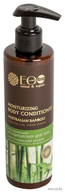 """Кондиционер для тела """"Австралийский бамбук"""" (250 мл) — фото, картинка"""