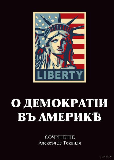 О демократии в Америке — фото, картинка