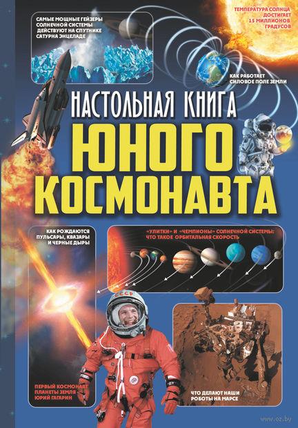 Настольная книга юного космонавта — фото, картинка