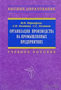 Организация производства на промышленных предприятиях. Марель Переверзев, Сергей Логвинов