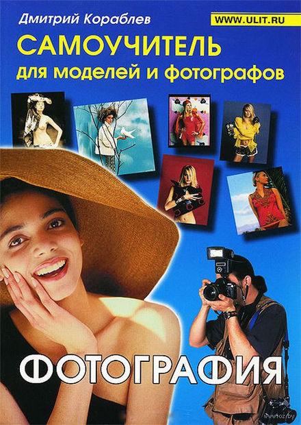 Фотография. Самоучитель для моделей и фотографов. Дмитрий Кораблев
