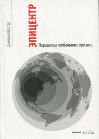 Эпицентр. Парадоксы глобального кризиса — фото, картинка