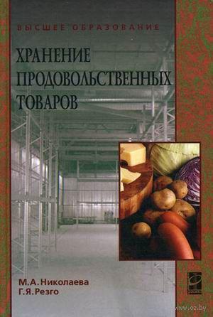 Хранение продовольственных товаров. Мария Николаева