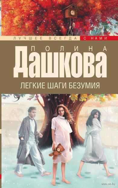 Легкие шаги безумия (м). Полина Дашкова