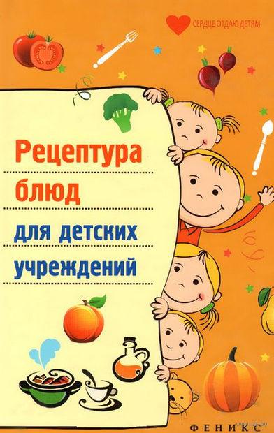 Рецептура блюд для детских учреждений. Татьяна Плотникова