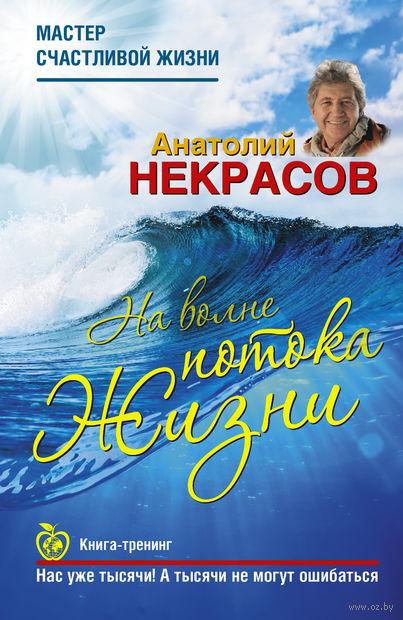 На волне потока жизни. Анатолий Некрасов