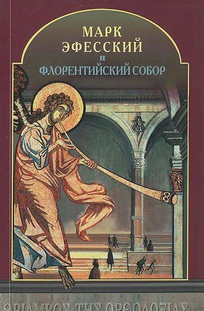 Марк Эфесский и Флорентийский Собор. Каллист Властос Монах
