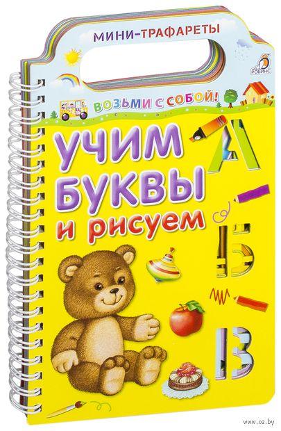 Учим буквы и рисуем. А. Тихонов, Н. Зайцева