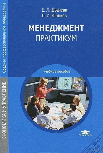 Менеджмент. Практикум. Л. Юликов, Е. Драчева