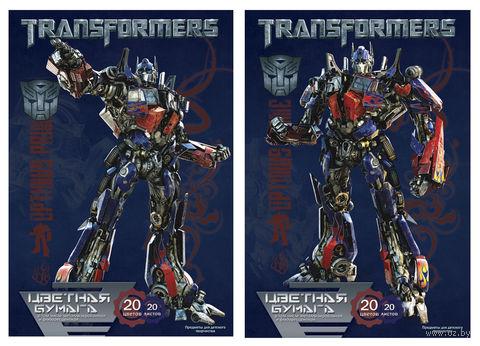 """Бумага цветная """"Transformers-1"""" (20 листов; 20 цветов)"""