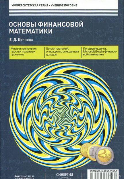 Основы финансовой математики. Елена Копнова