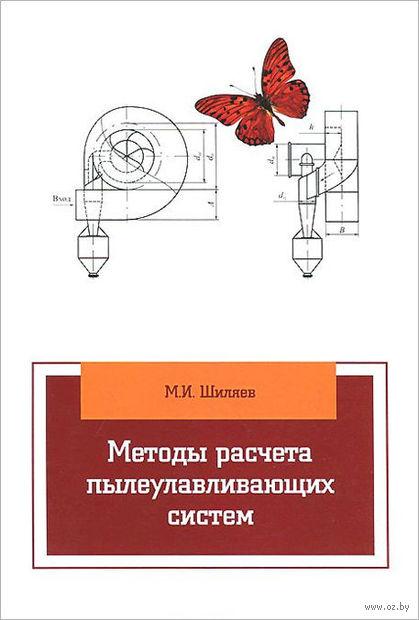 Методы расчета пылеулавливающих систем. Михаил Шиляев