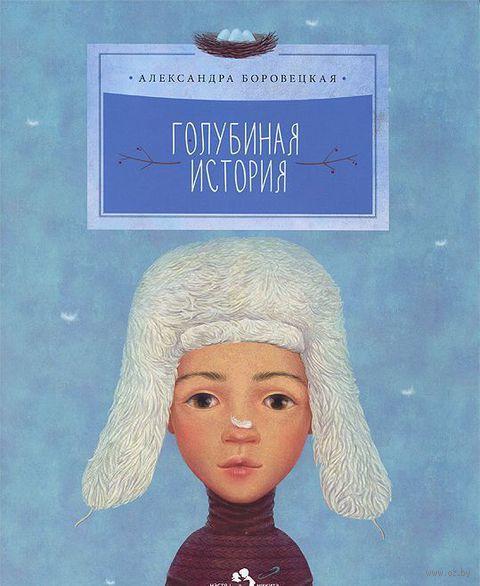 Голубиная история. Александра Боровецкая