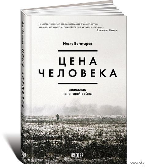 Цена человека. Заложник чеченской войны. Ильяс Богатырев