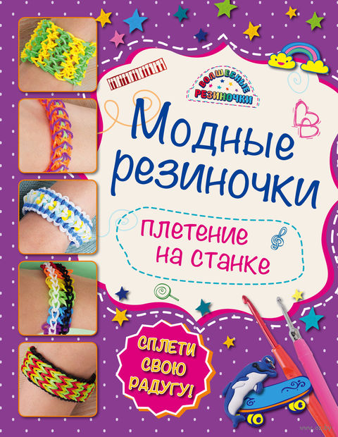 Модные резиночки. Плетение на станке. Екатерина Расина