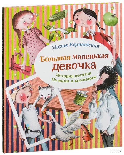 Большая маленькая девочка. История десятая. Пушкин и компания — фото, картинка