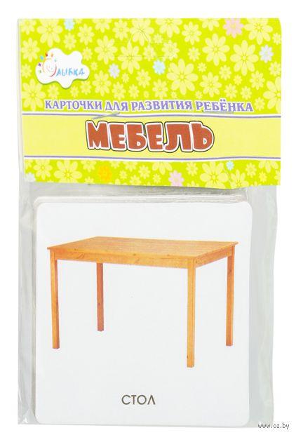 Мебель. Карточки для развития ребенка — фото, картинка