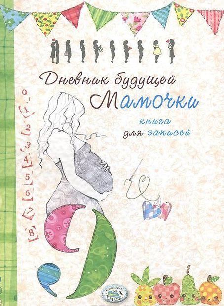 Дневник будущей мамочки — фото, картинка