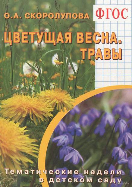 Цветущая весна. Травы. Тематические недели в детском саду — фото, картинка