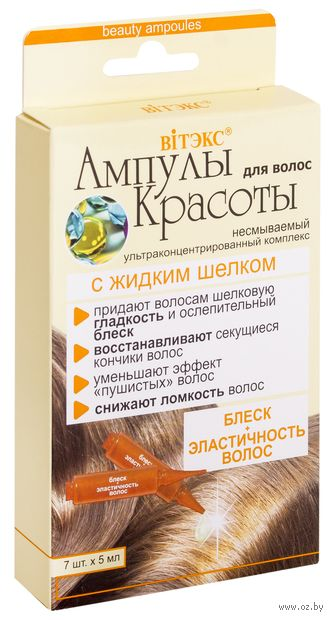 "Программа ухода за волосами ""Ампулы красоты. С жидким шелком"" (7 шт х 5 мл)"