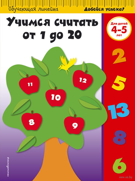 Учимся считать от 1 до 20: для детей 4-5 лет — фото, картинка
