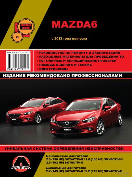 Mazda 6 с 2012 г. Руководство по ремонту и эксплуатации — фото, картинка
