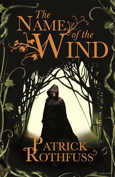 Name of the Wind. Патрик Ротфусс