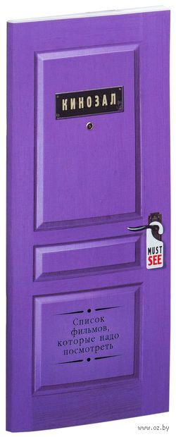 """Блокнот-дверь """"Кинозал"""""""