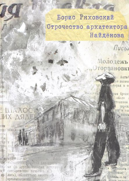 Отрочество архитектора Найденова — фото, картинка