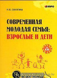 Современная молодая семья: взрослые и дети (+ CD) — фото, картинка