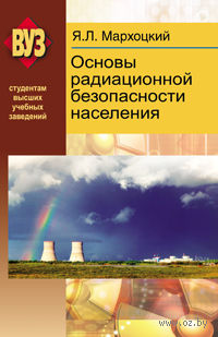 Основы радиационной безопасности населения — фото, картинка
