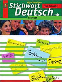 Ключевое слово - немецкий язык. Компакт. 10-11 классы. Учебник — фото, картинка