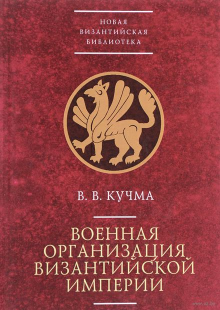 Военная организация Византийской империи — фото, картинка