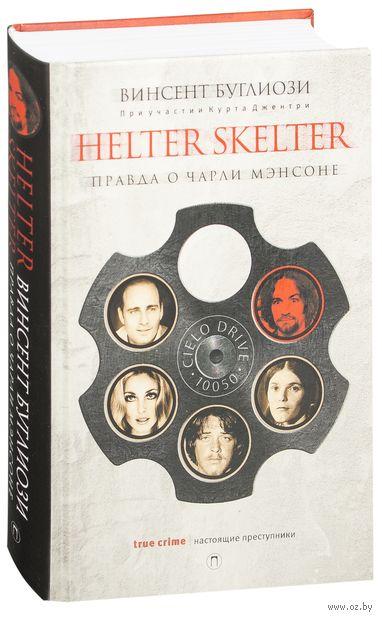 Helter Skelter. Правда о Чарли Мэнсоне — фото, картинка