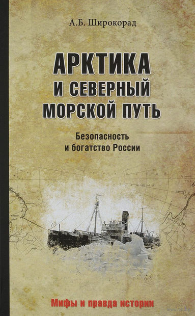 Арктика и Северный морской путь. Безопасность и богатство России — фото, картинка