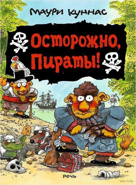 Осторожно, пираты! — фото, картинка